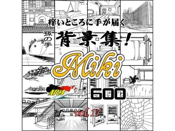 ARMZ漫画背景集 vol.17 [Miki] 600dpi d_092113のパッケージ画像