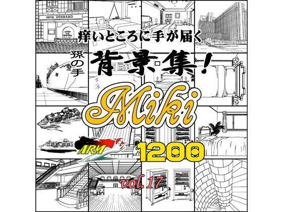 ARMZ漫画背景集 vol.17 [Miki] 1200dpi d_092114のパッケージ画像