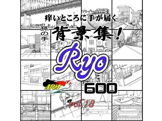 ARMZ漫画背景集 vol.18 [Ryo] 600dpi d_092115のパッケージ画像