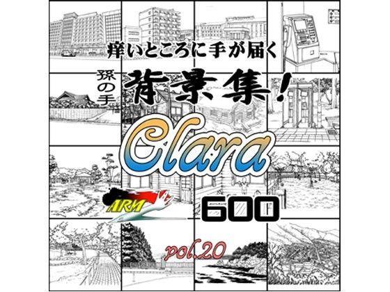 ARMZ漫画背景集 vol.20[Clara] 600dpi d_092120のパッケージ画像