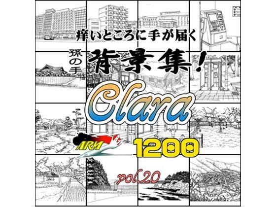 ARMZ漫画背景集 vol.20[Clara] 1200dpi d_092122のパッケージ画像