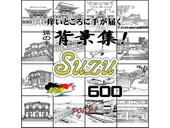 ARMZ漫画背景集 vol.21[Suzu] 600dpi d_092123のパッケージ画像