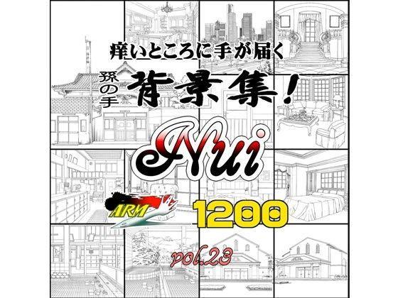ARMZ漫画背景集 vol.23[Nui-1200] d_092134のパッケージ画像