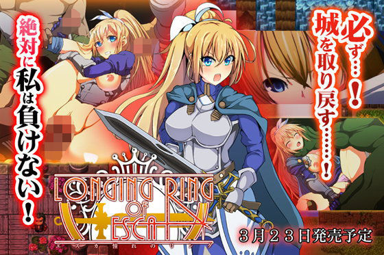 LONGING RING OF ESCA〜女騎士エスカの凌●RPG〜