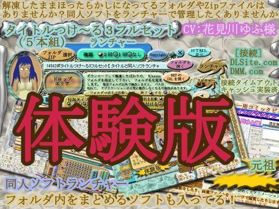 【無料】タイトルつけ〜る3フルセット『 タイトルと同人ソフト起動ランチャー 』体験版 Ver 5.04