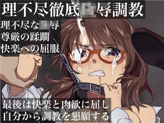 東方隷落絵巻 菫子の終わらない悪夢