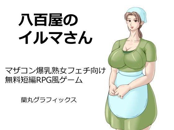 【無料】八百屋のイルマさん