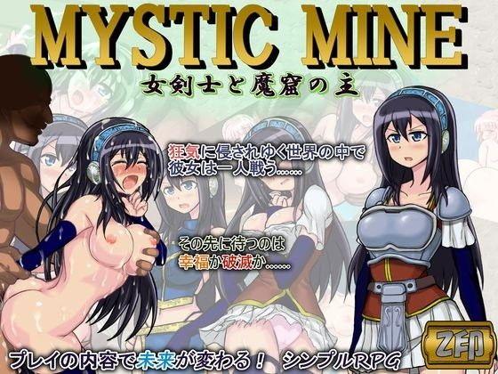 MYSTIC MINE 女剣士と魔窟の主