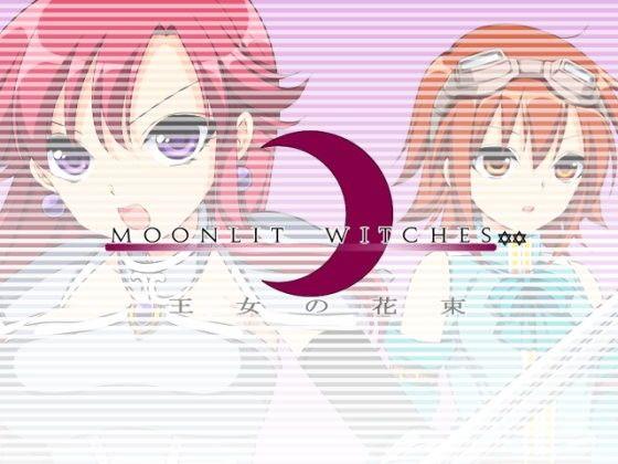 MOONLIT WITCHES☆☆ 王女の花束