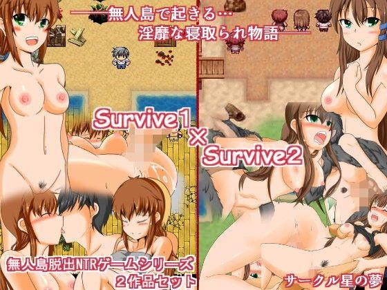 Survive1&Survive2
