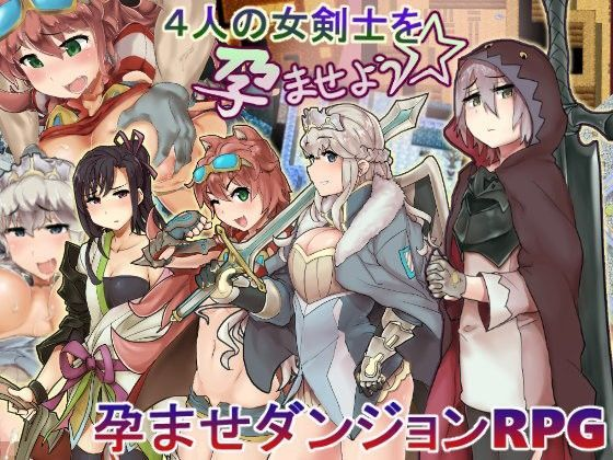 マセルハート -4人の女剣士を孕ませよう☆-