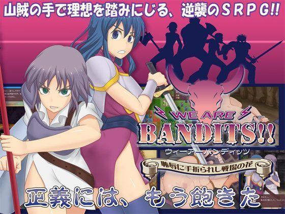 WE ARE BANDITS!! ウィーアーバンディッツ ~恥辱に手折られし戦場の花~