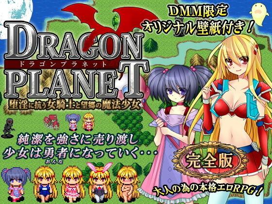 DRAGON PLANET〜堕淫に抗う女騎士と望郷の魔法少女〜完全版の表紙
