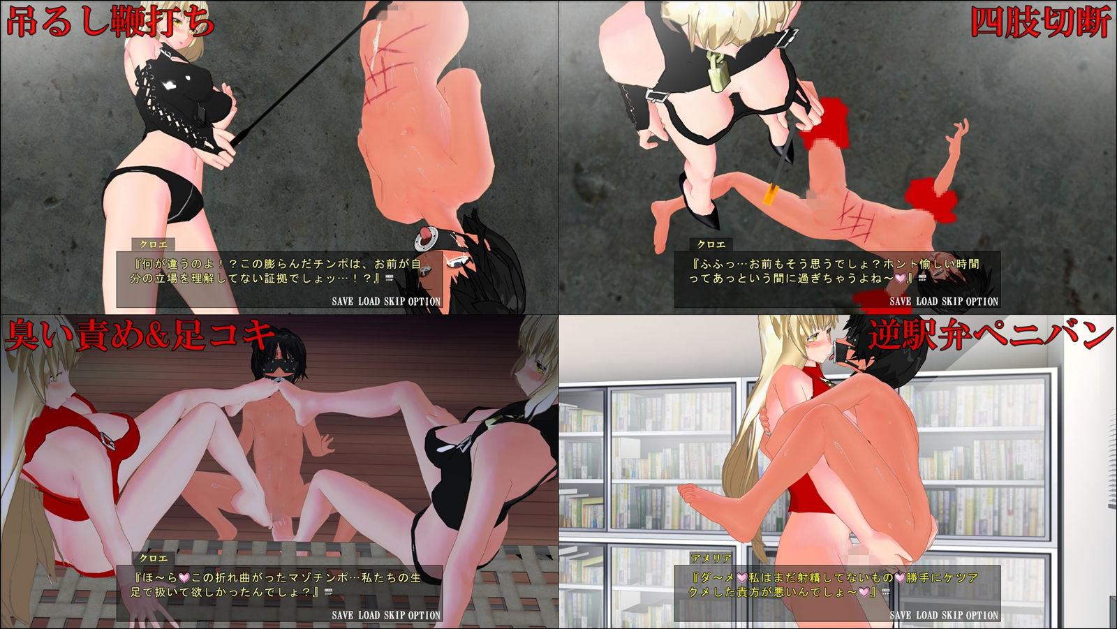 M男の倒錯〜長身女性に搾精される世界〜のサンプル画像3