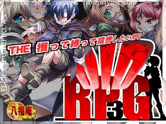 DID RPG3
