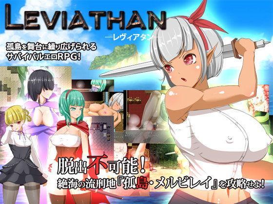 Leviathanの表紙