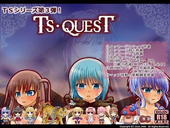 エロ同人作品「TS・QUEST Ver1.11」の無料サンプル画像
