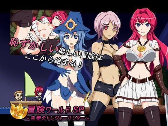 冒険ワールドSP〜赤髪のトレジャーハンター〜