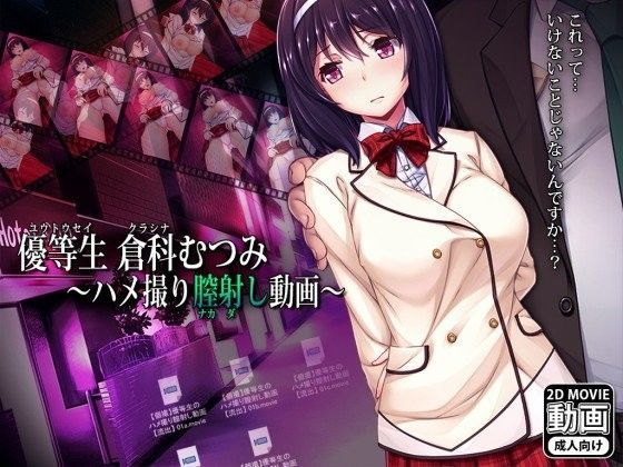 優等生倉科むつみ 〜ハメ撮り膣射し動画〜