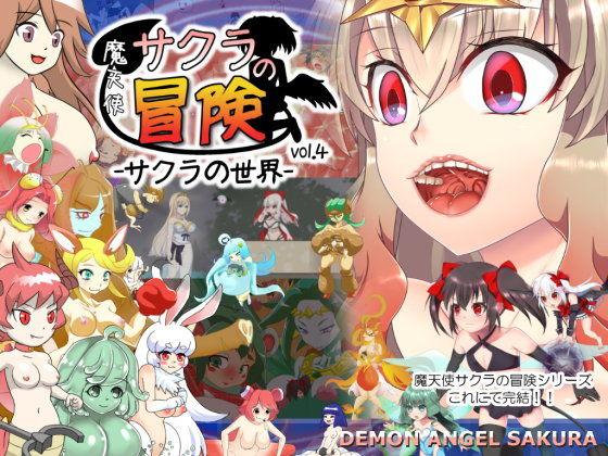 【アクア 同人】魔天使サクラの冒険vol.4-サクラの世界-