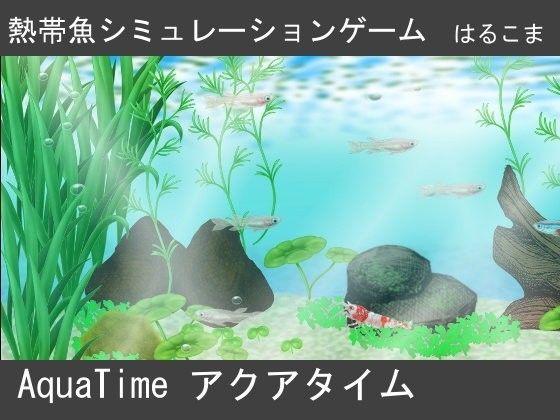 【無料】AQUA TIME アクアタイム