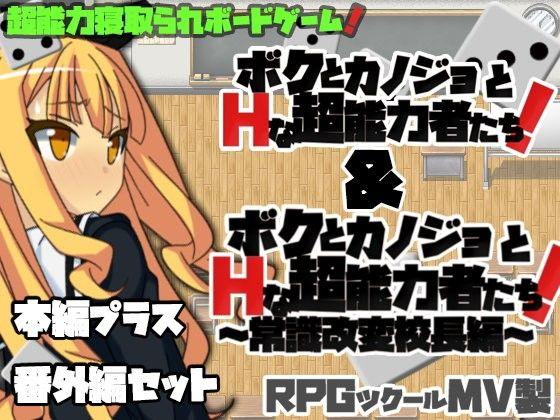 【えぶるぃ 同人】ボクとカノジョとHな超能力者たち!+番外編