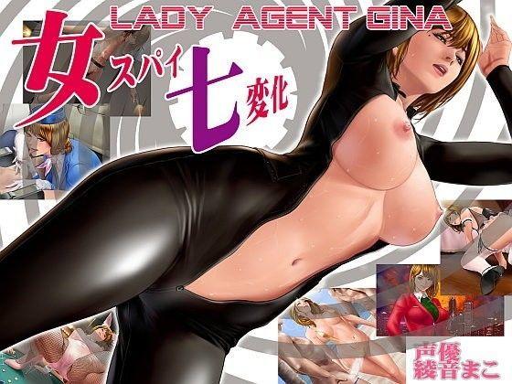レディ・エージェント・ジーナ〜女スパイ七変化