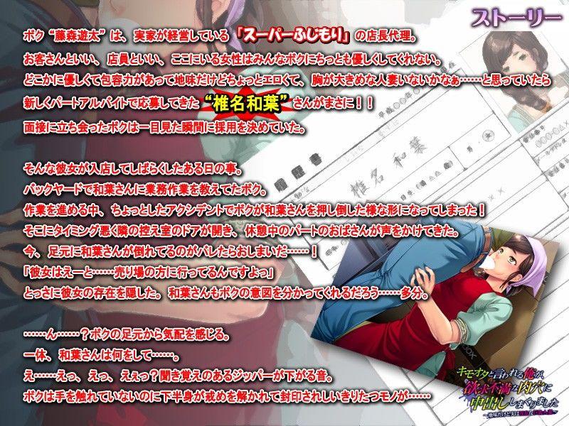 キモオタと言われる俺が、欲求不満な肉穴に中出ししまくりました〜地味だけど実は淫乱な巨乳人妻〜のサンプル画像2