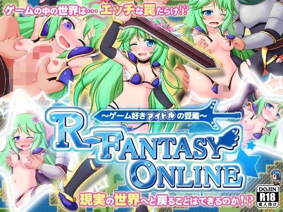 【ティシュトリ屋 同人】R-FANTASYONLINE~ゲーム好きアイドルの受難~