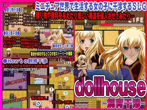 dollhouse-飼育干渉-
