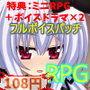 【無料】【特典:メルルのエッチなボイスドラマ×2・ミニRPG】黒き祈り~冥哭のメルルーナ~フルボイスパッチ体験版