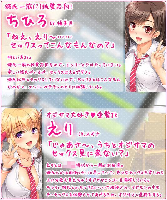 【ギャル 中出し】制服で巨乳のギャル女子校生の中出しフェラ3P4P売春・援交の同人エロ漫画!
