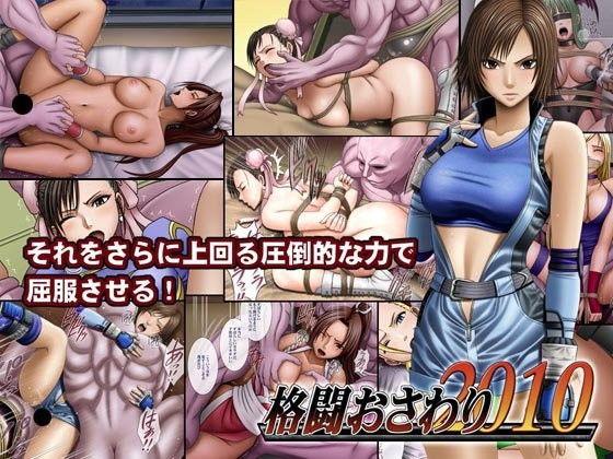 【鉄拳 同人】格闘おさわり2010