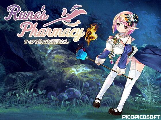 同人エロゲー Rune'sPharmacy 〜ティアラ島のお薬屋さん〜のゲーム画像