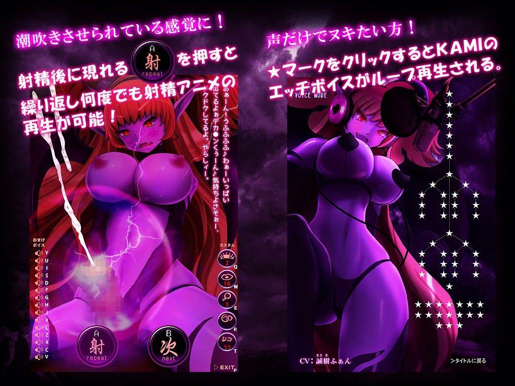 【手コキアニメ】精魔サキュバスKAMI ~ejaculate or arrive2~