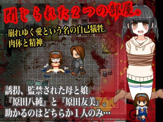 【KICHIZUI 同人】ドット連鎖拷問お母さんの味娘の味