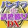 パンチラde誘惑彼女DX
