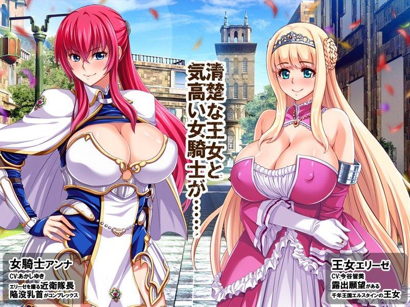 王女&女騎士Wド下品露出〜恥辱の見世物奴隷〜のサンプル画像1