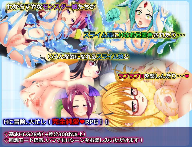 nursery Slime 〜スライム娘と奇妙な日常〜のサンプル画像3