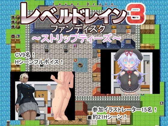 レベルドレイン3ファンディスク〜ストリップティーズ〜の表紙