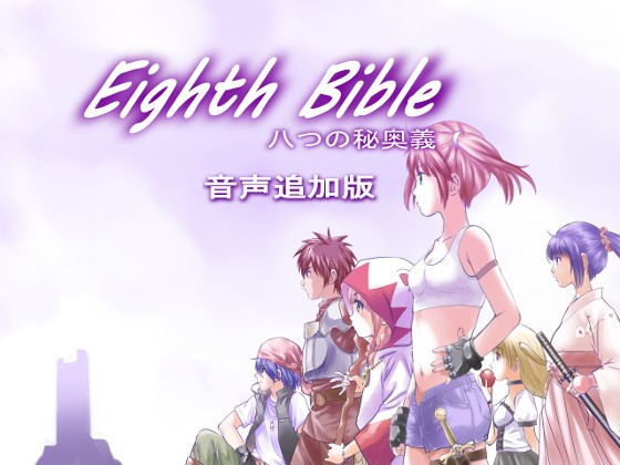 EIGHTH BIBLE八つの秘奥義~音声追加版
