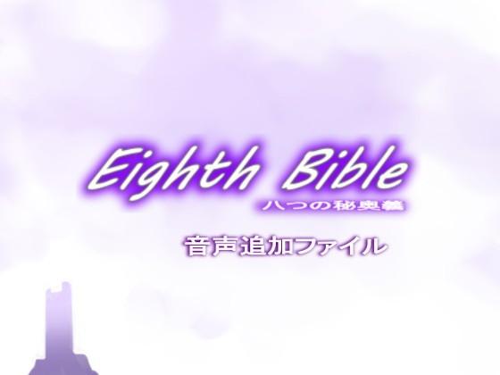 Eighth Bible~八つの秘奥義 音声ファイル