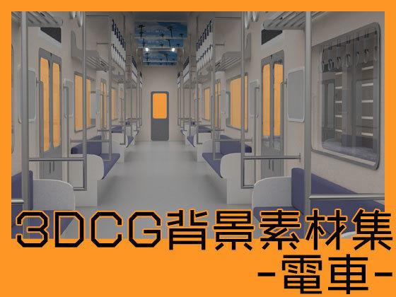 3DCG背景素材集 電車