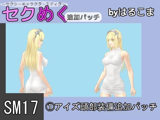 【ダンまち 同人】SM17(1)アイズ頭部装備追加パッチ