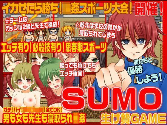 エロ同人作品「SUMO<寝取られ輪姦ゲーム>」の無料サンプル画像
