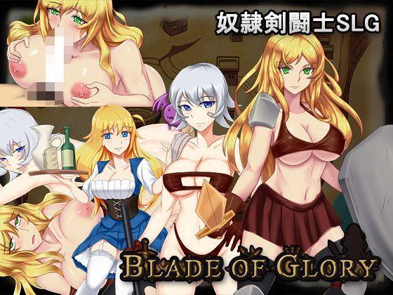 Blade of Glory黄金の獅子