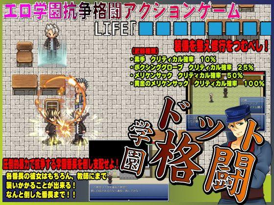 【POWER ACTION 同人】-喧嘩SEX番長MV格闘ドットアクションゲーム!-