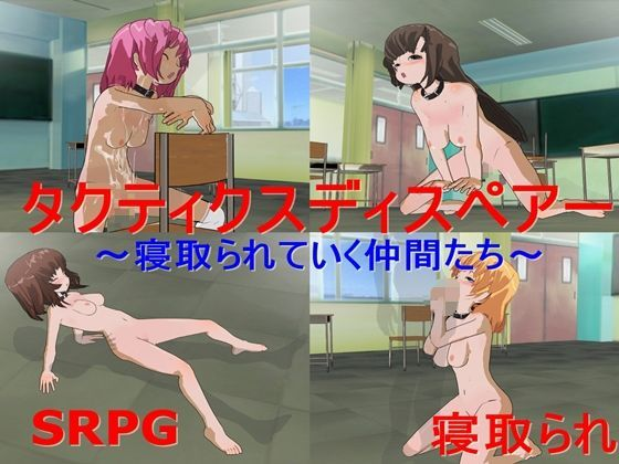タクティクスディスディスペアー 〜寝取られていく仲間たち〜の表紙