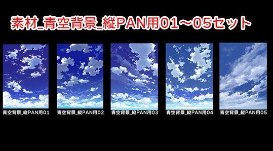 素材_青空背景_縦PAN用01〜05セット
