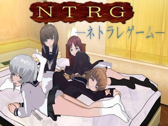 NTRG ―ネトラレゲーム―